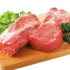 豚肉肩ロースブロック 97円(税抜)