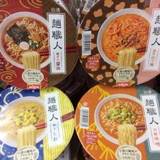麺職人(醤油.味噌.担々麺.柚子塩) 100円(税抜)