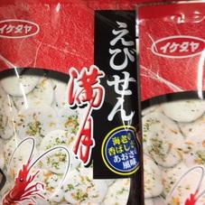 えびせん満月 100円(税抜)