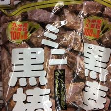 ミニ黒棒 100円(税抜)