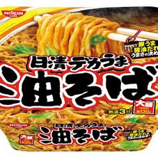 日清 デカうま 油そば 95円(税抜)
