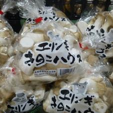 エリンギ大袋 198円(税抜)