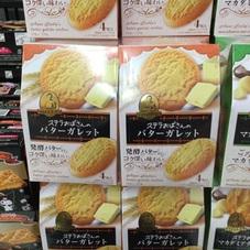 ステラおばさんのバターガレット 260円(税抜)