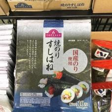 焼きのり すしはね 278円(税抜)
