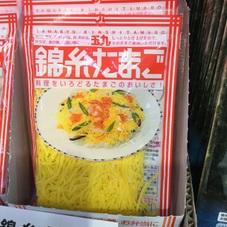 玉九 錦糸たまご 148円(税抜)
