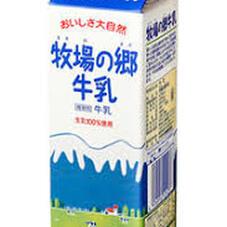 牧場の郷牛乳 128円(税抜)