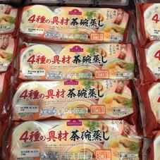 4種の具材 茶碗蒸し 198円(税抜)