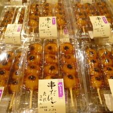串だんご たれ味 88円(税抜)