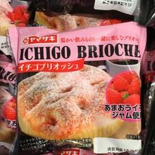 イチゴブリオッシュ 98円(税抜)