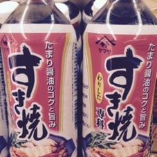 すき焼き専科 155円(税抜)