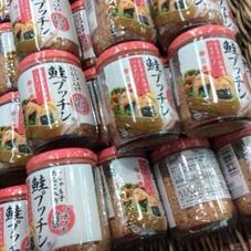 鮭プッチン 298円(税抜)
