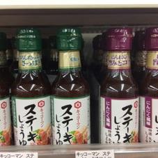 ステーキしょうゆ(にんにく風味.あらびきおろし) 278円(税抜)