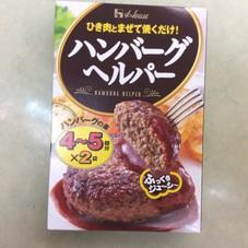 ハンバーグヘルパー 198円(税抜)
