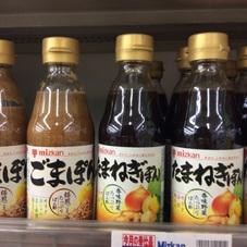 ごまぽん.たまねぎぽん 298円(税抜)