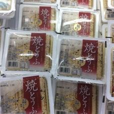 焼とうふ 98円(税抜)