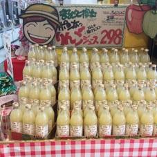 丸ごと絞ったポン太のリンゴジュース 298円(税抜)