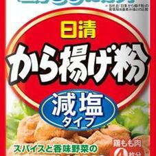 から揚げ粉 減塩タイプ100g 98円(税抜)
