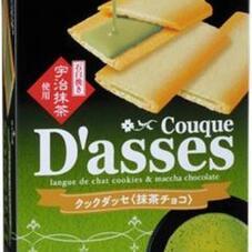 クックダッセ 抹茶チョコ12本 98円(税抜)