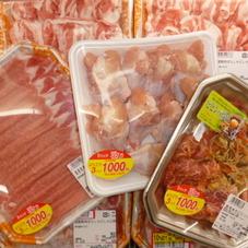 豚肉・鶏肉・ミートデリ各種 1,000円(税抜)