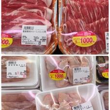 お肉よりどりセール 1,000円(税抜)
