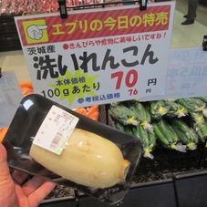 洗い蓮根 70円(税抜)