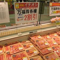 万福豚2割引セール 20%引