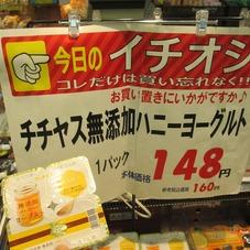 無添加ハニーヨーグルト 148円(税抜)