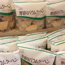 厚切バウムクーヘン 278円(税抜)