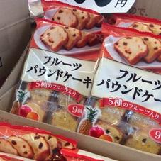 フルーツパウンドケーキ 298円(税抜)