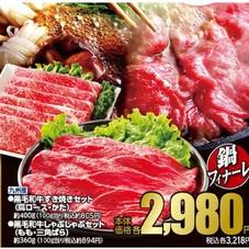 黒毛和牛すき焼きセット(肩ロース・かた) 2,980円(税抜)
