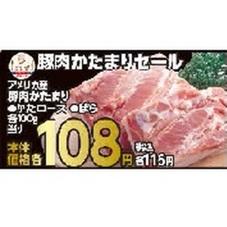 豚肉かたまり 108円(税抜)