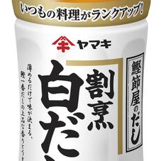 割烹白だし 218円(税抜)
