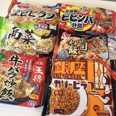 冷凍米飯よりどり2袋で 490円(税抜)