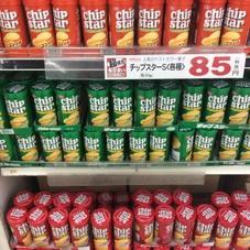 チップスターS(コンソメ.のりしお.うすしお) 85円(税抜)
