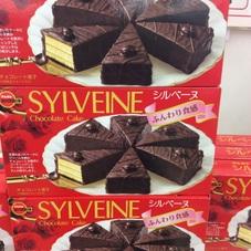 シルベーヌ 238円(税抜)