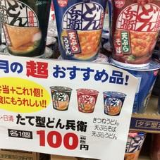 たて型どん兵衞 100円(税抜)