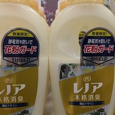 レノア本格消臭花粉ガード本体 147円(税抜)