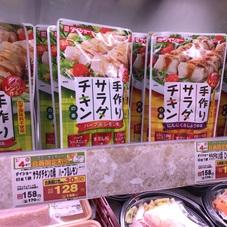 サラダチキンの素 158円(税抜)