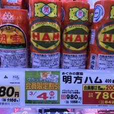 明方ハム 980円(税抜)