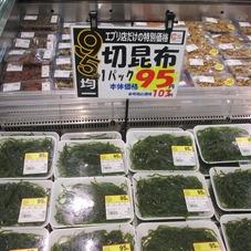 切昆布 95円(税抜)