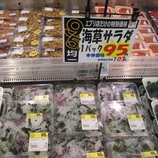 海藻サラダ 95円(税抜)