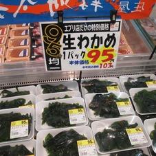 生わかめ 95円(税抜)