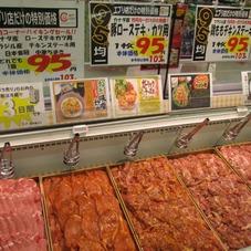 味付け肉 95円(税抜)