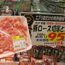 豚ロース肉切落とし 95円(税抜)