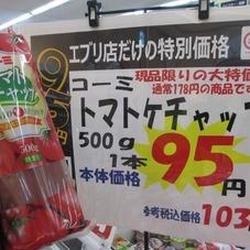 トマトケチャップ 95円(税抜)