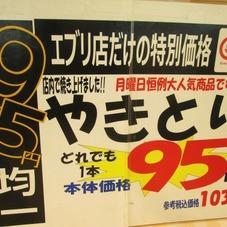 焼鳥 95円(税抜)