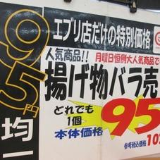 揚物ばら売り各種 95円(税抜)