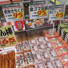 金ごま豆腐 95円(税抜)