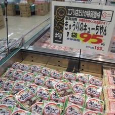 きゅうりのキューちゃん 95円(税抜)