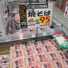 焼きそば 95円(税抜)